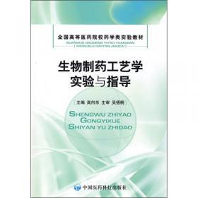 现代生物技术制药(研究生)