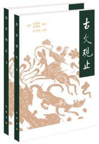 中华古典名著读本.唐诗卷