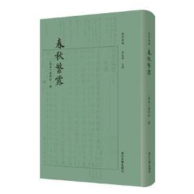 春秋三传乱世的青史/中国经典宝库