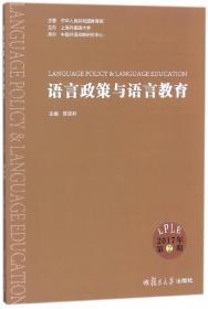 语言政策与语言教育(第10辑)