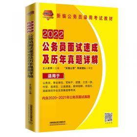 公务员录用考试实训教材:公务员录用考试实训教材申论(2009)