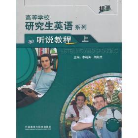 研究生英语听力