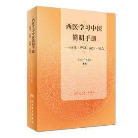 西医经典名著集成:尼尔森儿科学(第21版)(影印中文导读版)