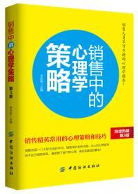 中层领导必备实务全书(第3版)