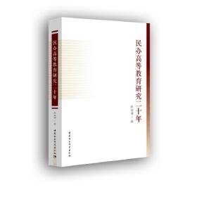 民办教育促进法实务全书