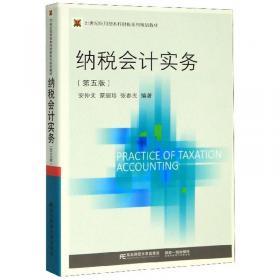 纳税业务核算技能与案例