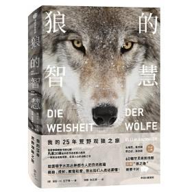 狼的文化史