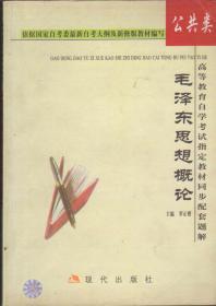 中国革命概论