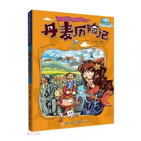 漫画书7-10岁发过历险记地理百科科普读物世界地理历险记系列漫画书儿童7-10岁图书