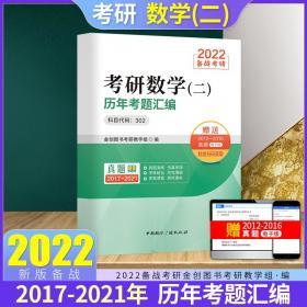 2022考研数学(一)历年考题汇编
