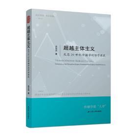 超越心性--20世纪中国道教文化学术论集