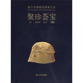 聚珍全本天机一贯(套装上中下册)/四库未收子部珍本汇刊