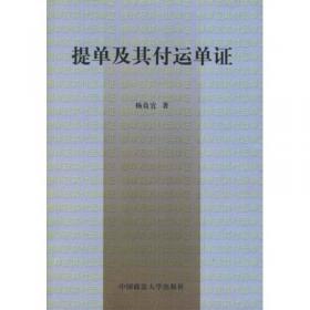 仲裁法:从开庭审理到裁决书的作出与执行