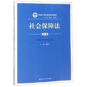 劳动与社会保障法教程