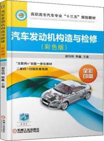 汽车构造与原理 (彩色版)