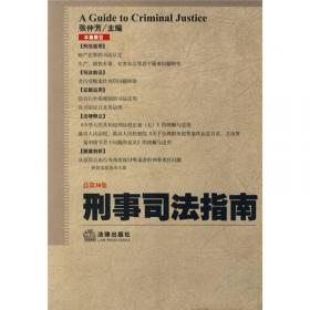 公诉精英:第六届全国检察机关优秀公诉人业务竞赛实录