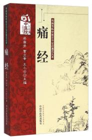 专病专科中医古今证治通览丛书:中风病