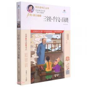 三字经(英译本)