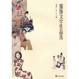 宁波传统服饰文化
