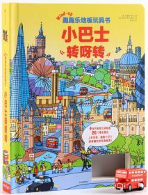跑跑镇:信谊图画书奖