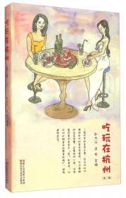浮生三纪:诗意栖居的艺术