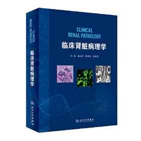 临床中药学(第3版)