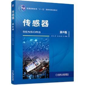 传感器网络节点定位与协作跟踪