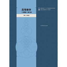高等数学辅导(下册 第二版)