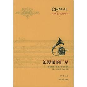 古典音乐四百年(第七卷)