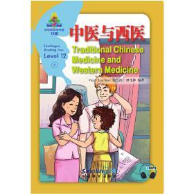 吉祥数字/华语阅读金字塔·12级·7