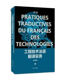 建筑工程招投标法语翻译