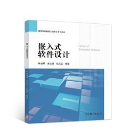 嵌入式实时操作系统:基于STM32Cube、FreeRTOS和Tracealyzer的应用开发