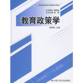 普通高等教育国家级规划教材 教育管理学—理论与范畴