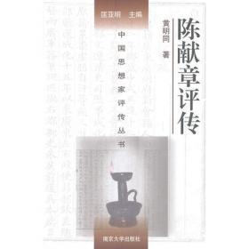 白沙真儒/明代心学宗师陈献章丛书