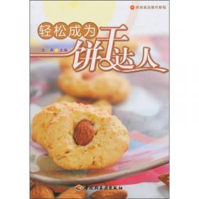 西餐教科书