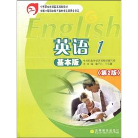 高考版. 无敌英语备考. 书面表达