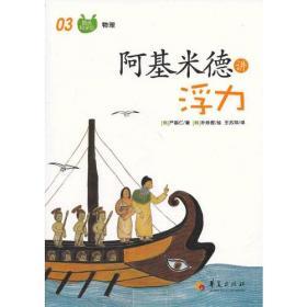 阿基米德科普绘本(第一辑)共10册