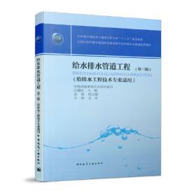 给水排水产品系列标准乡村建设应用实施指南