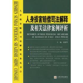 合同法审判实务(上下册)