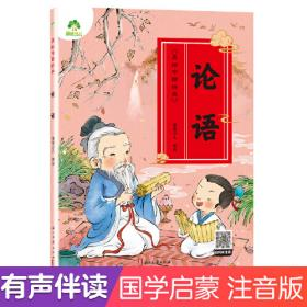 美绘中国——阿里山的传说(朝)