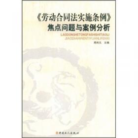 劳动法和社会法专论