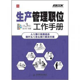 弗布克企业安全精细化管理系列:安全管理流程与节点精细化设计