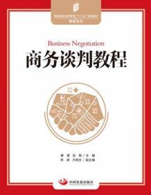 企业管理学(第2版)—高等院校经济管理规划教材管理系列