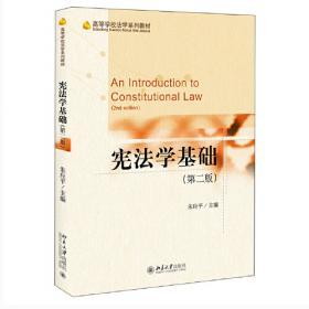 宪法教学案例——法学教学案例丛书