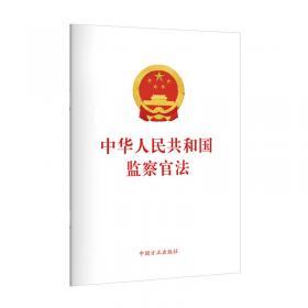 组织处理法规适用手册
