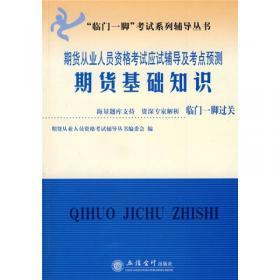 期货从业人员资格考试应试辅导与考点预测:2011期货基础知识