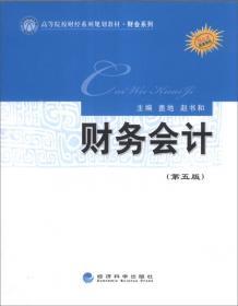 税务筹划(第7版)