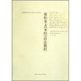 希伯来圣经教科书:希伯来圣经导论