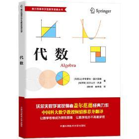 代数几何方法.第1卷(英文)