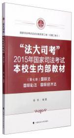厚大司考名师题库·国家司法考试:国际法·国际私法·国际经济法题库(2014版)